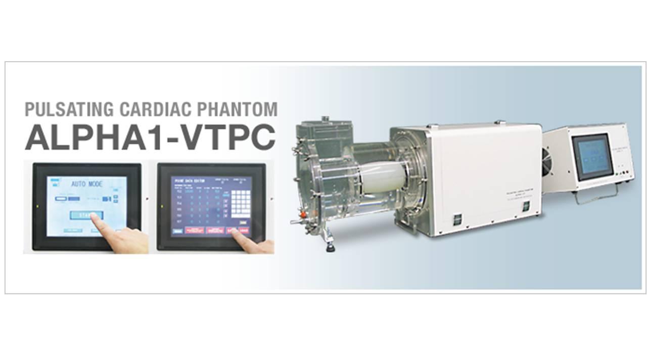 动态心脏模体-Alpha 1-VTPC