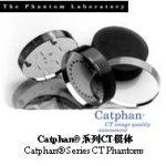 Catphan®系列CT模体