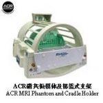 ACR磁共振模体及摇篮式支架