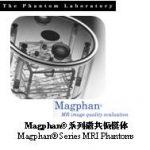 Magphan®系列磁共振模体